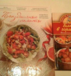 Книги с рецептами новые