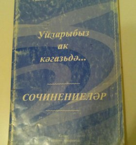 Сборник сочинений на татарском языке