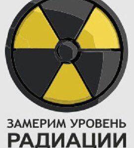 Замер уровня радиации по г.Магнитогорск