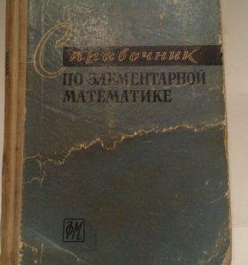 Справочник по математике,1963 год