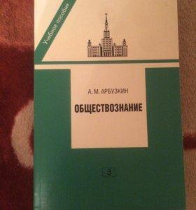 Учебное пособие по обществознанию