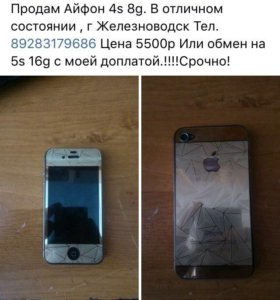Продам срочно айфон 4s 8g