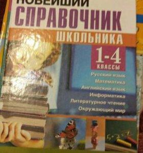 Новейший справочник школьника . 1-4 классы