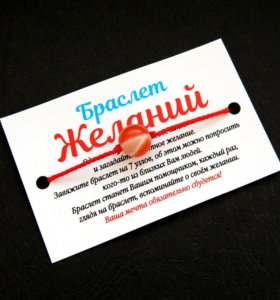 Красная нить с АГАТОМ.