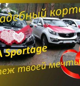 Свадебный кортеж KIA Sportage
