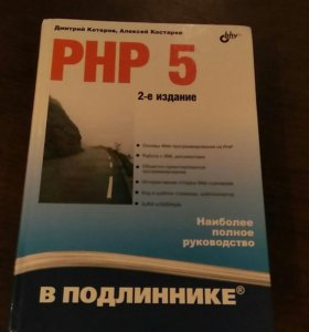 Книга по php
