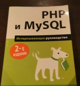 Книга по php и MySQL