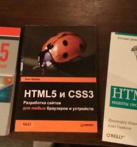 Книги по html и css