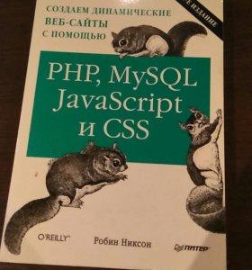 Книга для изучения веб программирования