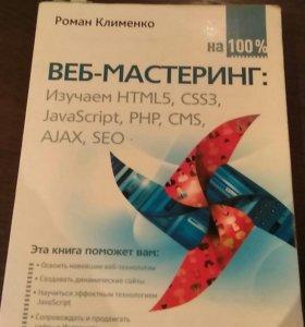 Книга по веб разработке