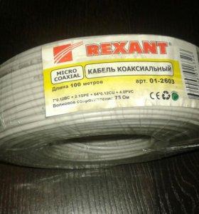 Продам тв кабель