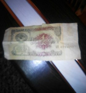 1 рубль 91 года
