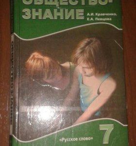 Книга по обществознание 7 кл