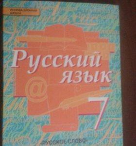Книга по русский язык 7 кл. В хорошем состоянии