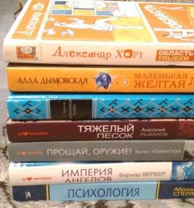 7 книг