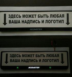 Рамка с подсветкой надписи Roomster