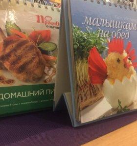 Две кулинарных книжки с рецептами