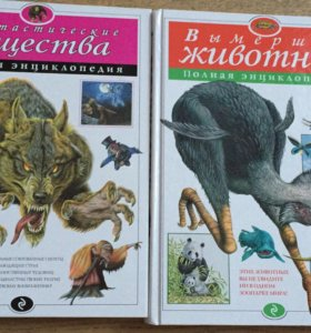 Книжки энциклопедии