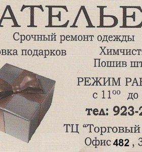Ремонт одежды, химчистка, упаковка подарков