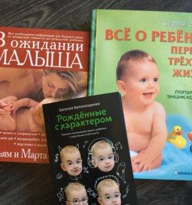 В ожидании малыша и до 3 лет