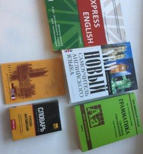 Комплект книг английский язык