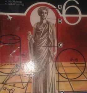 Книга по математике 6 кл.