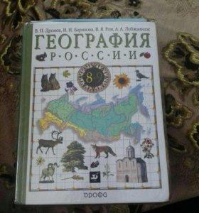 Учебник по географии 8 - 9 класс