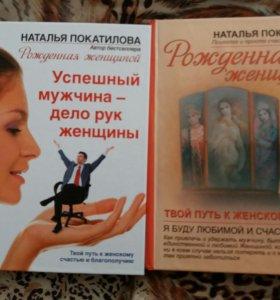 Книги Нат.Покатиловой