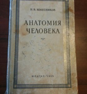 АНАТОМИЯ ЧЕЛОВЕКА, медгиз 1955 г.