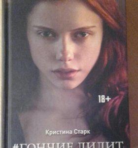"Книга""Гончие Лилит"""