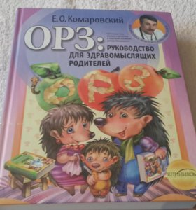 Книга Е.О.Комаровский.