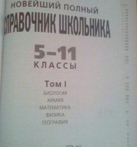 Справочник школьника,2010год