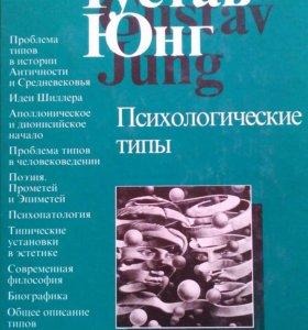 Книга К.Г.Юнга