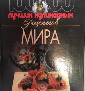 100000 лучших кулинарных рецептов мира