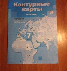 Контурные карты по географии 7 класс
