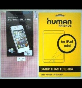 Защитные Плёнки на iPad mini и iPhone