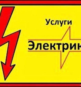 Частичная или полная замена электропроводки .