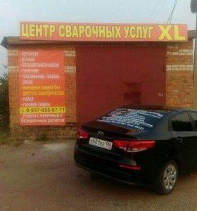 Центр Сварочных Услуг XL