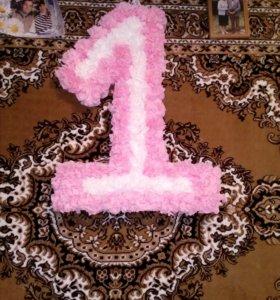 Единичка ко дню рождения