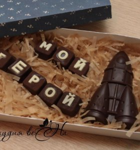 Шоколад на 23 февраля