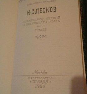 Полное собрание сочинений Лескова
