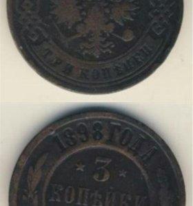3 копейки 1898года