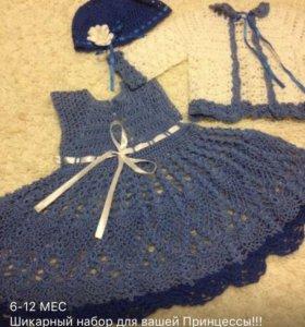 Вязаный набор платье+накидка+шапочка
