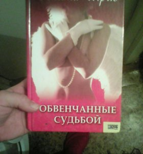 """Продам книгу """"Обвенчанные судьбой"""""""