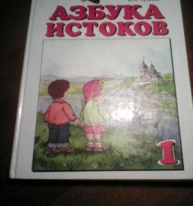 """Продам книгу """" Азбука Истоков"""""""
