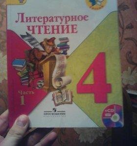 Литература 4 класса