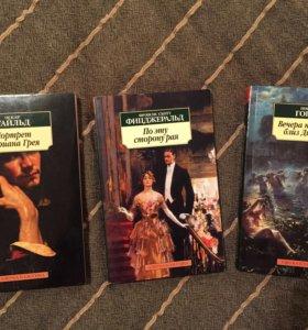 Книги издательства Азбука-Классика