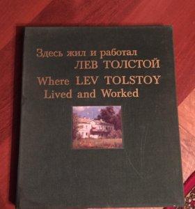 Книга о Льве Толстом