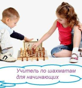 Учитель по шахматам.