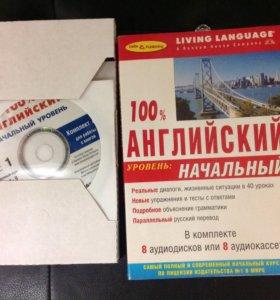 100% Английский. Начальный уровень. + 8 AudioCD